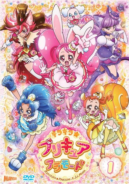 『キラキラ☆プリキュアアラモード』DVD第1巻のジャケ写公開