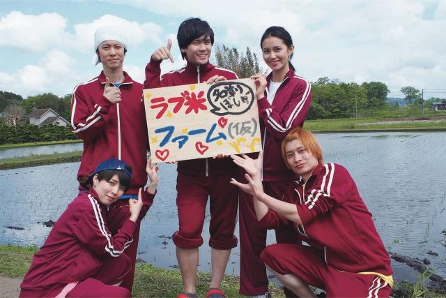 TVアニメ『ラブ米』6月18日にイベント開催決定!
