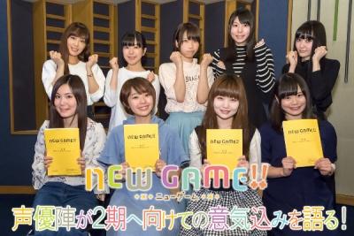 夏アニメ『NEW GAME!』2期へ向けて声優陣が意気込みを語る