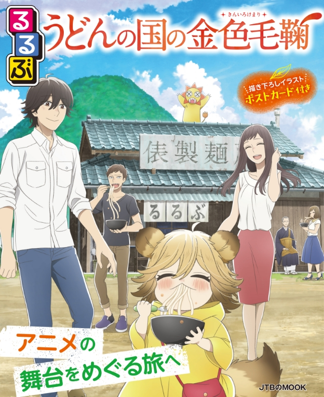聖地巡礼ガイド「るるぶ うどんの国の金色毛鞠」が発売!