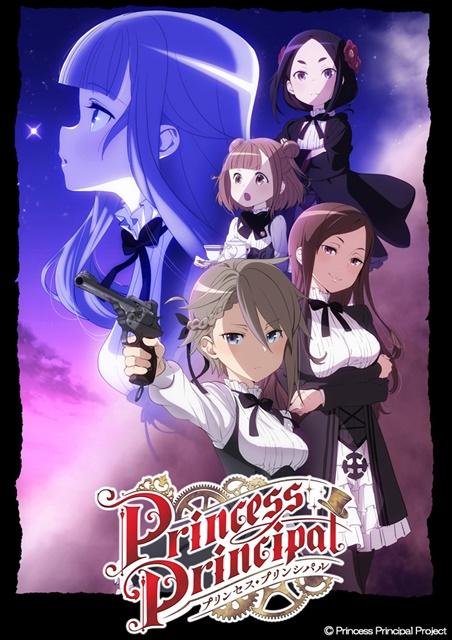 7月9日放送開始のTVアニメ『プリンセス・プリンシパル』追加キャラ&声優公開! 第1話先行上映会の開催に、WEBラジオ配信も決定!