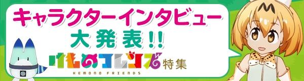 『けものフレンズ』キャラクターインタビューがdアニメストアで公開