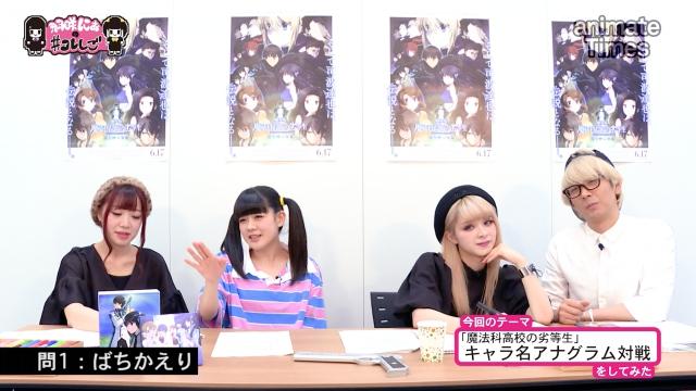 『#コレしご』#8もガルニデゲスト!『魔法科高校の劣等生』対決!