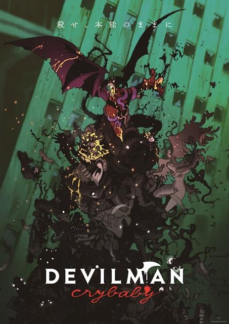 『DEVILMAN crybaby』イメージビジュアル発表!