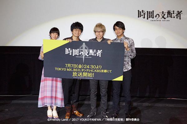 夏アニメ『時間の支配者』7月7日、TOKYO MXほかで放送決定