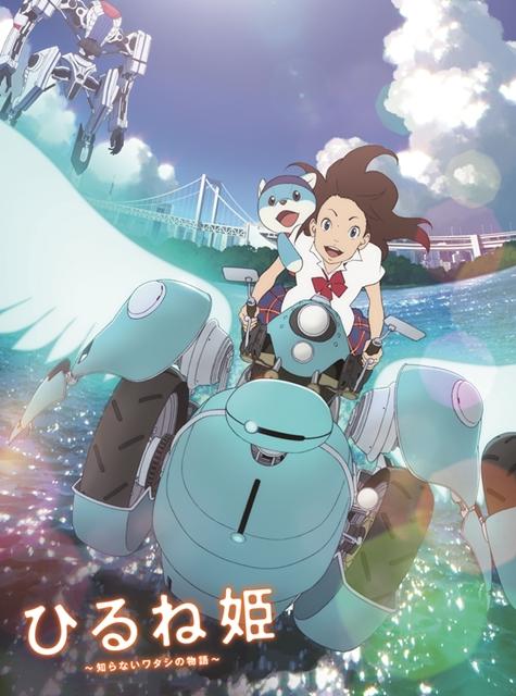 『ひるね姫』のBD&DVDが9月13日に発売決定!