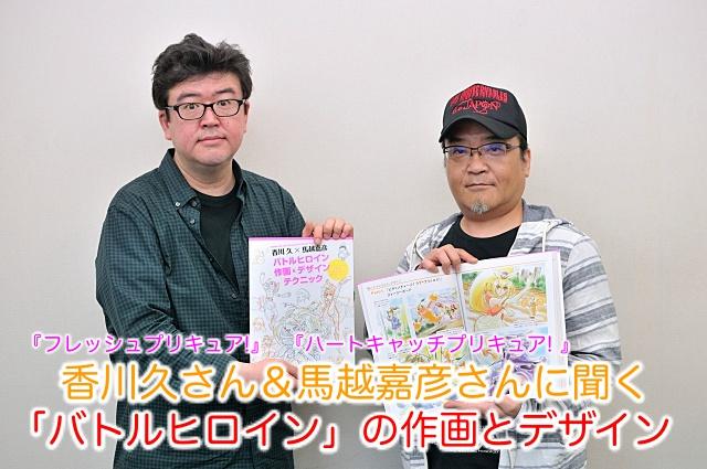 香川久さん&馬越嘉彦さんに聞く「バトルヒロイン」の作画とデザイン
