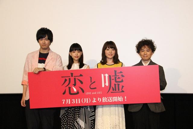 花澤さん、逢坂さん登壇! TVアニメ『恋と嘘』先行上映会レポート