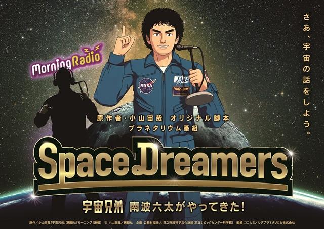 """『宇宙兄弟』がコニカミノルタプラネタリウム""""満天""""に登場"""