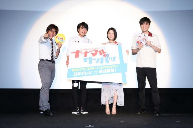 夏アニメ『ナナマル サンバツ』先行上映会レポート