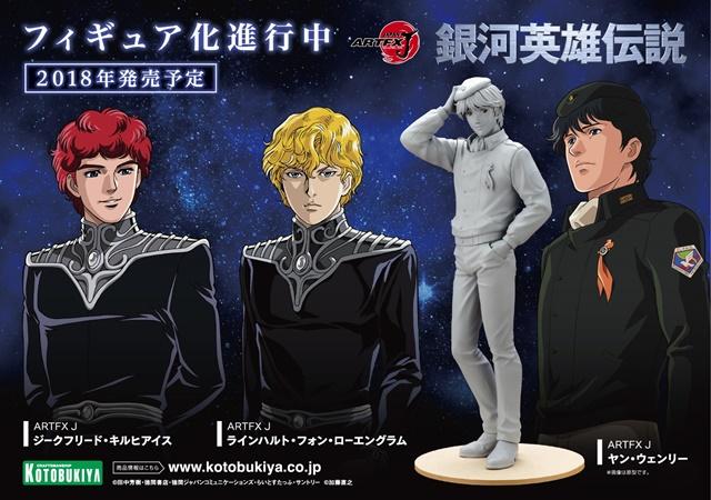 『銀河英雄伝説』がARTFX Jシリーズで遂にフィギュア化!