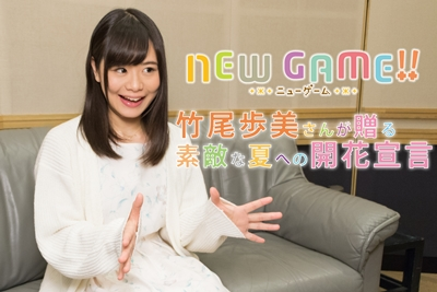 『NEW GAME!!』竹尾歩美さんが贈る素敵な夏への開花宣言