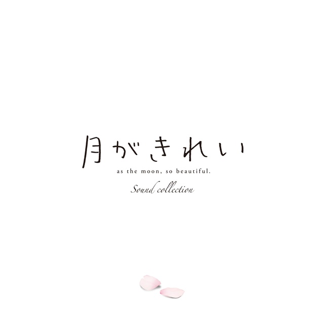 TVアニメ『月がきれい』第11話~第12話ダイジェスト映像公開