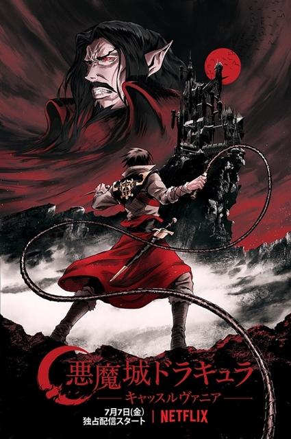 悪魔城ドラキュラ ―キャッスルヴァニア―-13