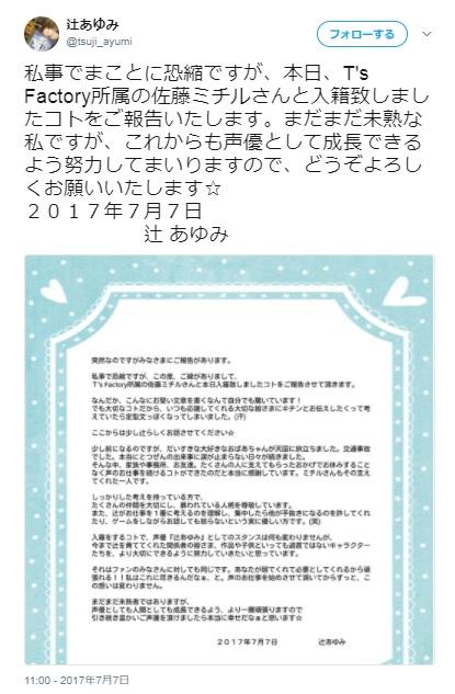 声優の辻あゆみさんと佐藤ミチルさんが、ツイッターにて結婚を発表