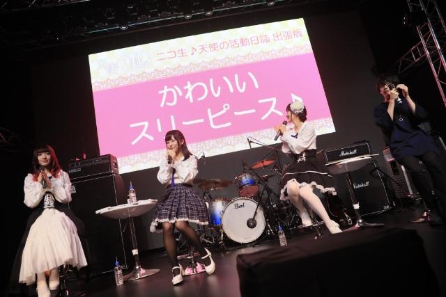 ユニット「Baby's breath」の生ライブも披露された「TVアニメ『天使の3P!』ファンミーティング♪」公式レポートが到着