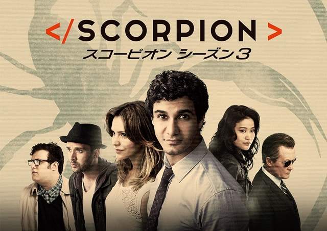 杉田智和さんら登壇! シーズン3作目はキャラクターのパーソナルな部分を掘り下げる海外ドラマ『SCORPION/スコーピオン』インタビュー