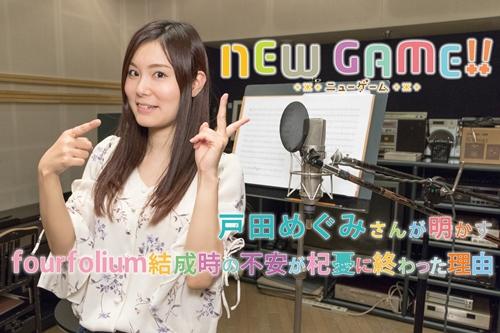 4人が集まったことは奇跡です――『NEW GAME!!』篠田はじめ役・戸田めぐみさんが明かすfourfolium結成時の不安が杞憂に終わった理由