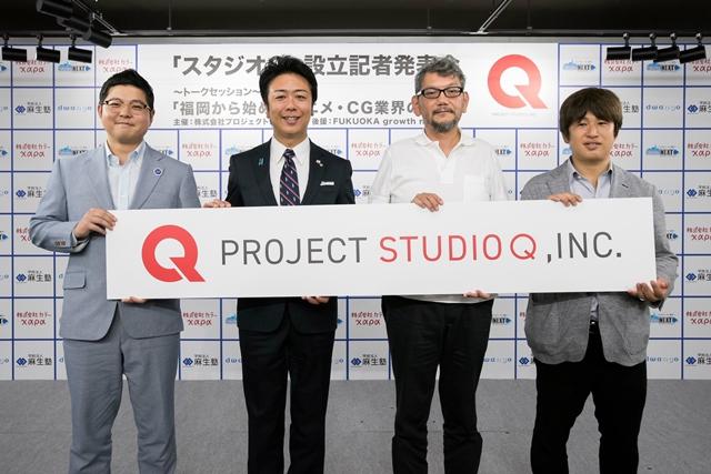 アニメ・CG制作会社「スタジオQ」を設立 庵野氏らのコメも公開