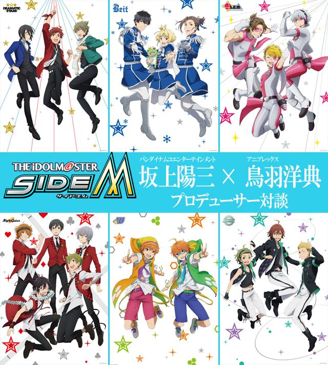 アイドルマスター SideM-1