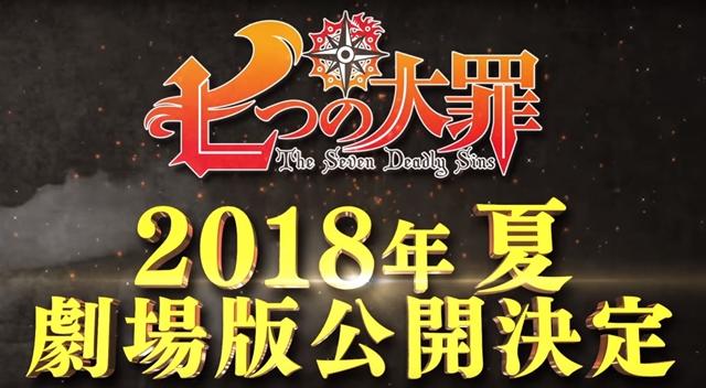『七つの大罪』新作TVシリーズが、2018年1月放送開始! 杉田智和さんら追加声優解禁。同年夏には、劇場版も公開決定
