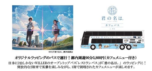 「君の名は。カフェバス」が8月3日(木)より運行開始!