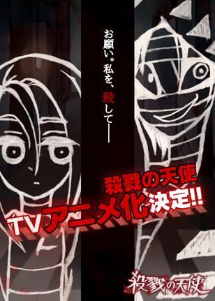 人気ゲーム『殺戮の天使』のTVアニメ化が決定!