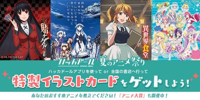 特製イラストカードがもらえる「ハッカドール夏のアニメ祭り」開催!