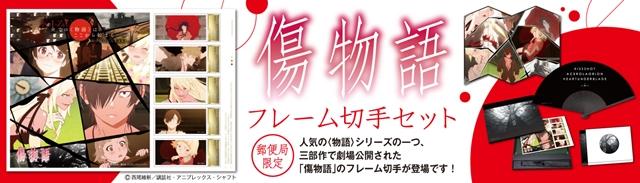 『傷物語』切手セット申込受付開始!「西尾維新大辞展」で見本展示中