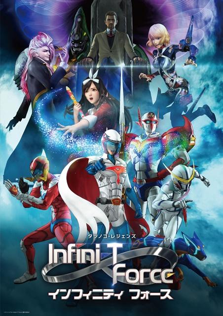 TVアニメ『Infini-TForce』のメインビジュアルが公開