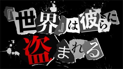 大人気RPG『ペルソナ5』待望のTVアニメシリーズ化決定! 福山潤さん・水樹奈々さんら出演声優は、ゲーム版から続投