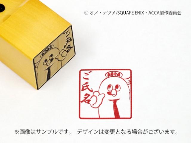 完全オーダーメイドで、実名入りなら銀行印としても使える『ACCA13区監察課』の痛印が発売決定!の画像-7