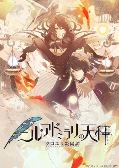 ゲーム『ニル・アドミラリの天秤 クロユリ炎陽譚』サントラCD発売