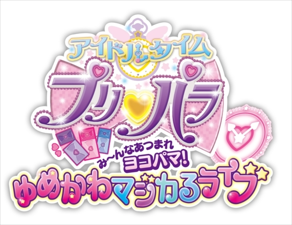 茜屋日海夏さん・芹澤優さんら出演の「アイドルタイムプリパラ サマ―ライブツアー2017」に、4200人が熱狂! ウィンターライブも開催決定