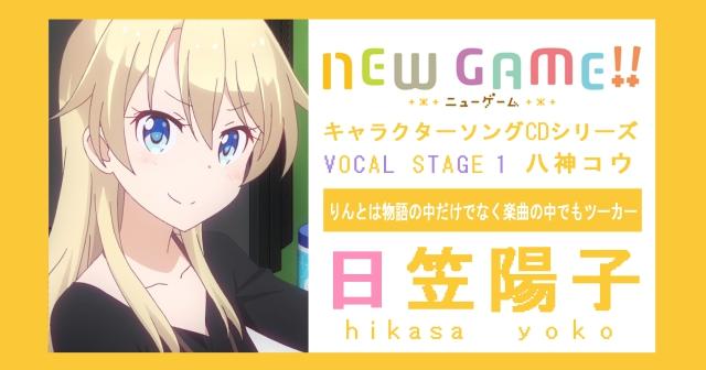 『NEW GAME!!』キャラソンインタビュー第2回日笠陽子さん