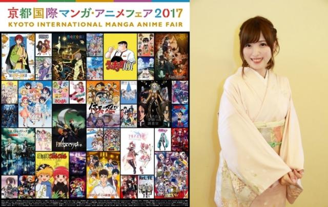 「京まふ2017」応援サポーターの佳村はるかさんにインタビュー