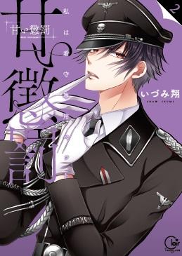 漫画『甘い懲罰2』の発売を記念した、いづみ翔先生のサイン会を開催