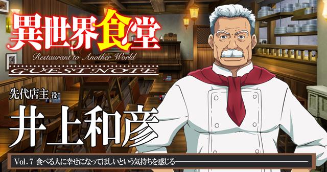 アニメ『異世界食堂』井上和彦さんが先代店主役を通して感じたコト