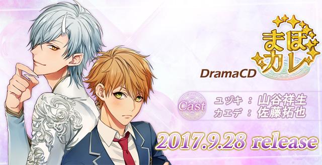 『まほカレ』カエデ×ユヅキ篇がオリジナルストーリーでドラマCD化