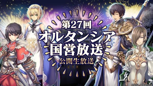 『オルサガ』第27回オルタンシア国営放送が8月29日に放送!