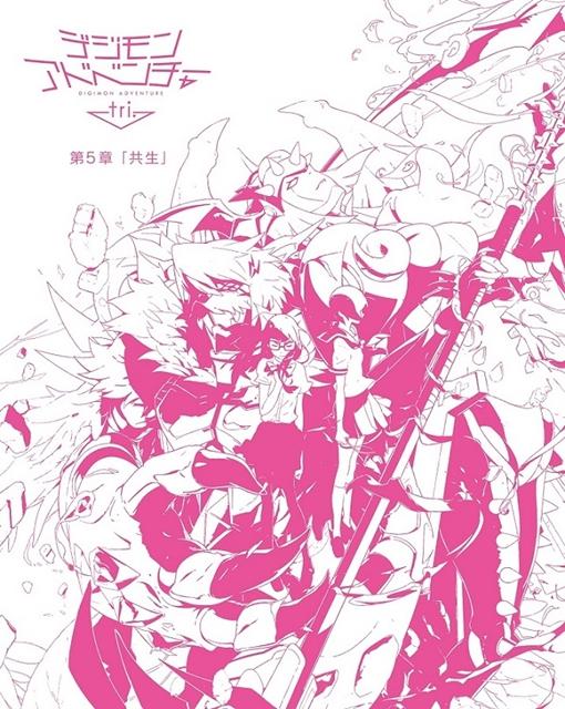 『デジモン tri. 第5章』劇場限定ブルーレイのビジュアル公開