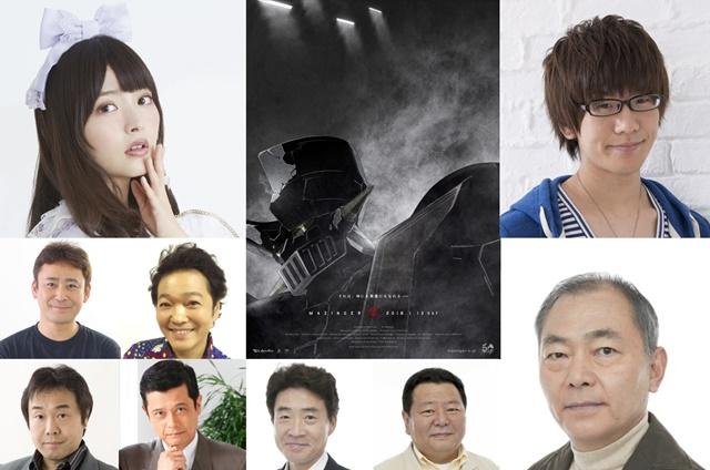 映画『マジンガーZ』の上坂すみれ、花江夏樹など追加声優公開