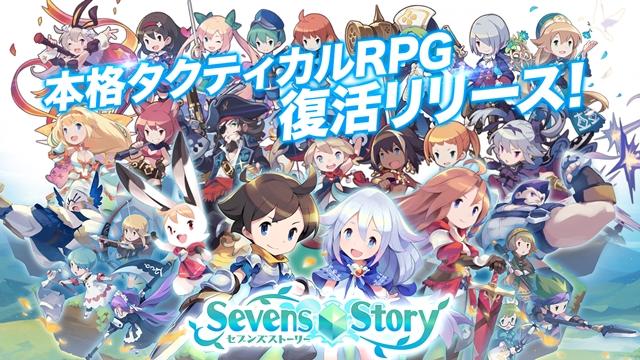 『セブンズストーリー』リリース&10万DLを突破!