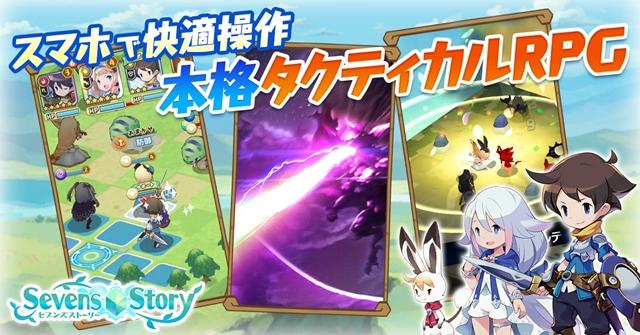 井上麻里奈さん、白石涼子さんら出演アプリ『セブンズストーリー』がリリース&10万DL突破! ストーリーやシステムなど魅力をご紹介-3