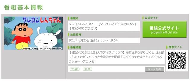 『クレしん』柿原徹也さんが、金のぶりぶりざえもん役で出演