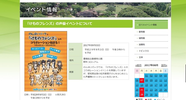 『けもフレ』声優イベントが9月3日(日)にのんほいパークで開催!
