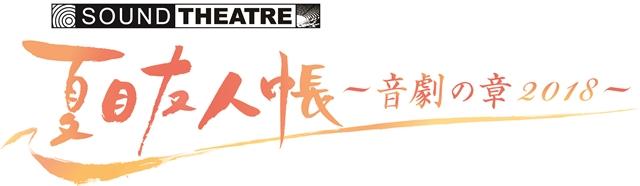 「夏目友人帳」の音楽朗読劇より追加キャストと演目が解禁