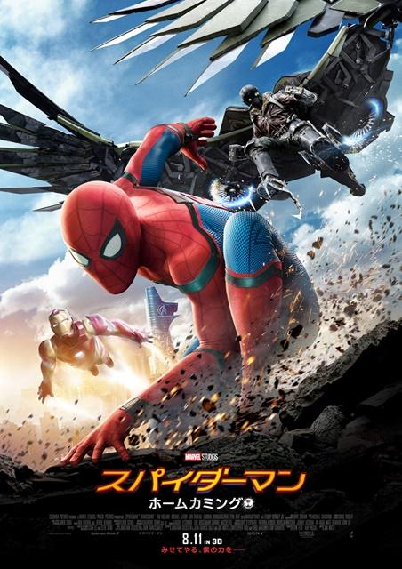 スパイダーマン-10