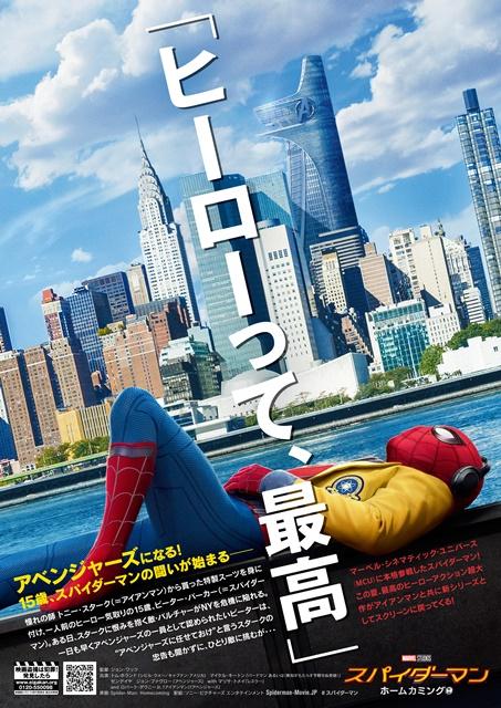 スパイダーマン-3