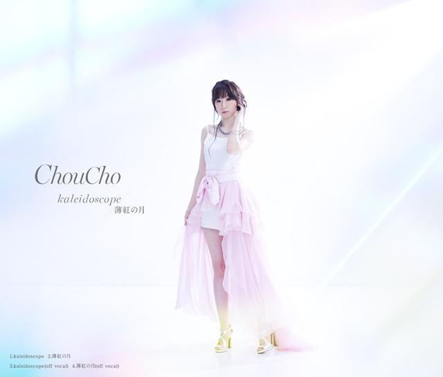 『プリズマ☆イリヤ』と共に成長してきたからこそ届けられる繊細で力強いうた──ChouCho 15thシングルインタビューの画像-3
